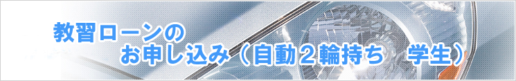 教習ローン申し込み(自動2輪学生)